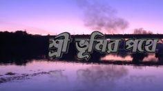 Sribhumir-Pothe