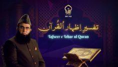 Tafseer-e-Izhar-ul-Quran-1